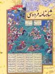 Perso-Arabic Script (Shahnameh Ferdowsi)