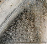Inscriptional Pahlavi text from Shapur III at Taq-e Bostan, 4th century.